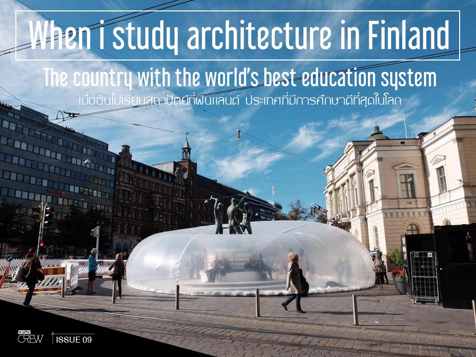 เมื่อฉันไปเรียนสถาปัตย์ที่ฟินแลนด์ ประเทศที่มีการศึกษาดีที่สุดในโลก